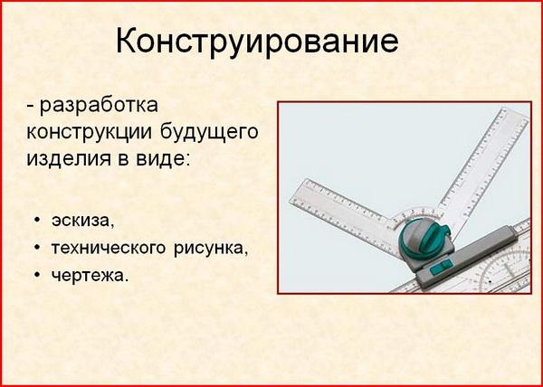 Что такое конструирование в шитье